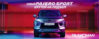 Новый Mitsubishi Pajero Sport уже в Краматорске!
