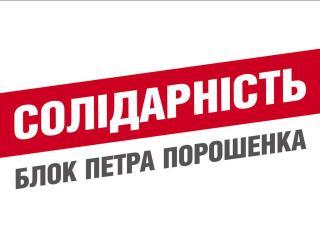 """Заява прес-служби Луганської ТОП  """"БПП Солідарність"""""""