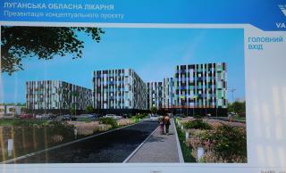 У Сєвєродонецьку презентували проєкт нової обласної лікарні