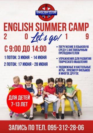 Английский дневной лагерь на лето для детей