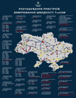 В Северодонецке с 13 мая заработают радары TruCam