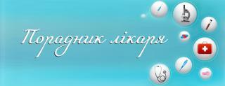 Луганська обласна лікарня розпочала консультації онлайн
