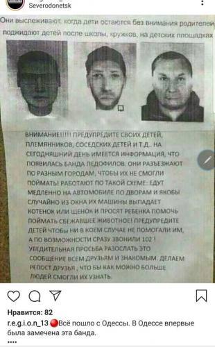 Никакой банды педофилов в Северодонецке нет