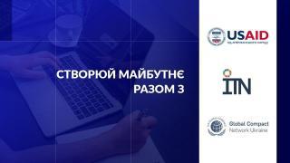 З 1 квітня на сході України розпочинається масштабне безкоштовне онлайн навчання ІТ-навичкам
