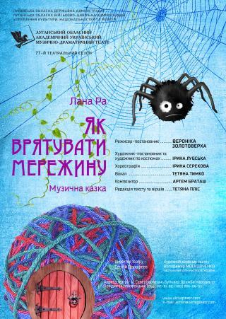 Луганський обласний академічний український музично-драматичний театр подарував маленьким глядачам нову казку