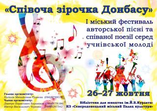 Запрошуємо взяти участь у фестивалi авторської пісні та співаної поезії