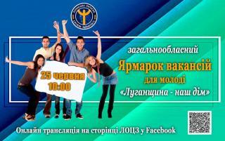 Запрошуємо молодь на обласний ярмарок вакансій