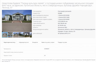 Дворец культуры химиков Северодонецка выставлен на продажу