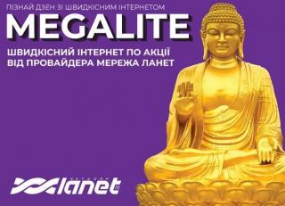 Швидкісний Інтернет по акції від провайдера Мережа Ланет