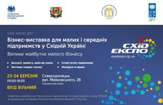 Програма розвитку ООН запрошує підприємців на CXID-EКСПО 2017