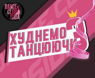 """Оголошено кастинг-набір на третій сезон  проекту """"Худнемо танцюючи"""""""