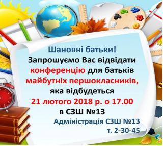 Конференція для батьків майбутніх першокласників СЗШ №13