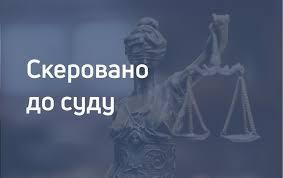 Cкеровано до суду обвинувальний акт стосовно сєвєродонецького крадія