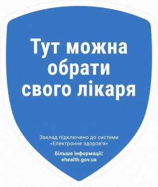 Памятка для клиента КНП «Северодонецкий центр первичной медико-санитарной помощи»