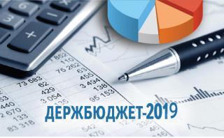 Бюджет-2019: что ожидаем в новом году?