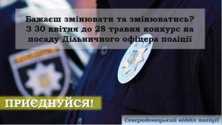 Сєвєродонецький відділ поліції запрошує на службу!