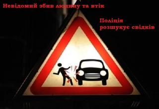 В м. Сєвєродонецьку поліція розшукує водія, який збив чоловіка та полишив його на узбіччі