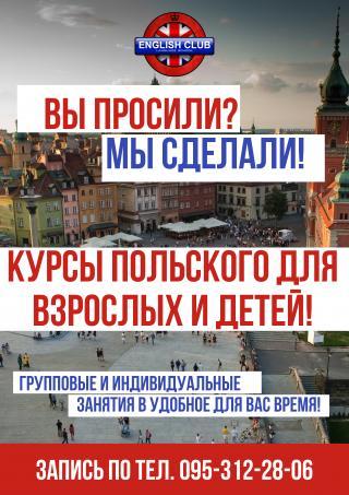 Курсы польского языка в Северодонецке!