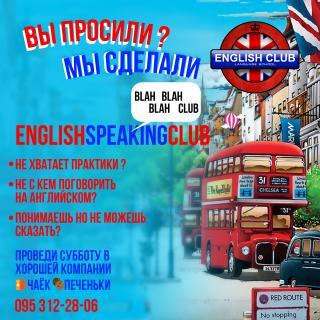 2 февраля первая встреча Blah Blah Club (English Speaking Club)