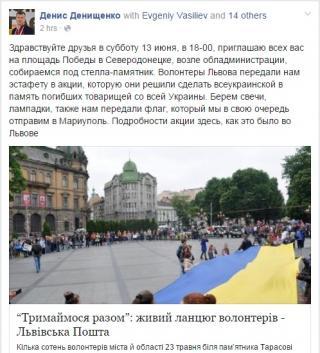 Северодончан зовут принять участие во всеукраинской волонтерской акции