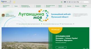 На Луганщині презентовано перший інноваційний вебпортал