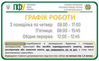 Увага! Зміна режиму роботи пенсійних  установ Луганщини