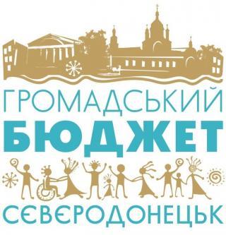 Запрошуємо проголосувати за проєкти громадського бюджету до 24:00 15 липня 2021 року!