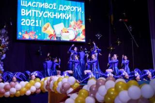 У Сєвєродонецьку відбувся Випускний вечір