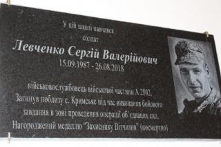 У Сєвєродонецьку відкрили меморіальну дошку Сергію Левченку