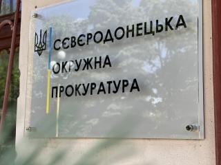 Мешканця Сєвєродонецька, який вдень пограбував робітницю поліклініки, взято під варту
