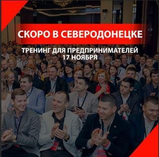"""Тренинг Игоря Адашевского для малого и среднего бизнеса """"Секреты удвоения продаж"""""""