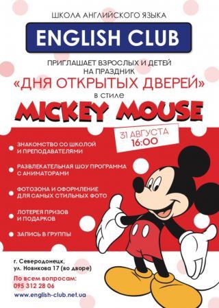«English Club» приглашает на праздник ко дню открытых дверей в стиле Mickey Mouse