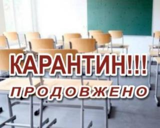 Увага! Продовження призупинення навчального процесу!