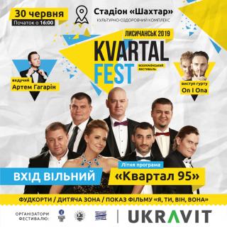 В Лисичанске анонсировали выступление «Студии Квартал-95»
