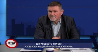 Отчет городского головы Северодонецка Валентина Казакова