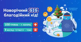 Акція «Новорічний GIG» від інтернет-провайдера Мережа Ланет