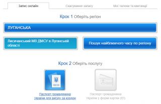 В Лисичанске на оформление загранпаспорта можно записаться через интернет