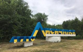 Мэр Лисичанска и комитет Верховной рады хотят ввести в городе военно-гражданскую администрацию