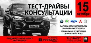 В воскресенье 15 октября тест-драйв с доставкой в Северодонецк