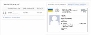 В Украине запустили «Электронный кабинет водителя»