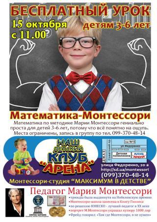 Бесплатный урок по Монтессори-математике для детей 3-6 лет