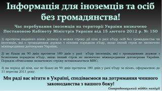 В м. Сєвєродонецьку проходить операція «МІГРАНТ»
