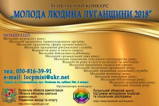 """До участі у конкурсі """"Молода людина року"""" запрошується молодь віком від 18 до 35 років"""