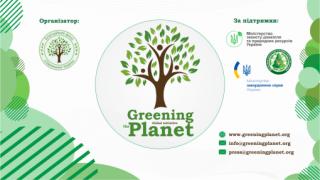 Запрошуємо до участі в загальноукраїнській акції «Gireening of the Planet»