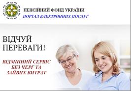 Веб-портал Пенсійного фонду - зручна форма індивідуальних послуг