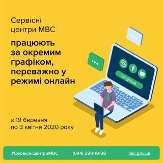Сервісні центри МВС на період карантину переходять в онлайн режим