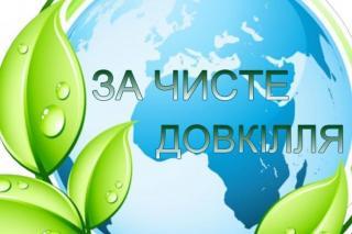"""17 квітня запрошуємо долучитись до всеукраїнської акції """"За чисте довкілля"""""""