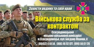 Сєвєродонецький міський військовий комісаріат запрошує на військову службу за контрактом у Збройні Сили України