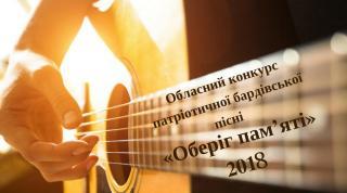 Запрошуємо взяти участь в обласному конкурсі патріотичної бардівської пісні