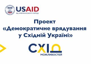 Конкурс грантів для реалізації програми зміцнення потенціалу сектору громадянського суспільства у Східній Україні